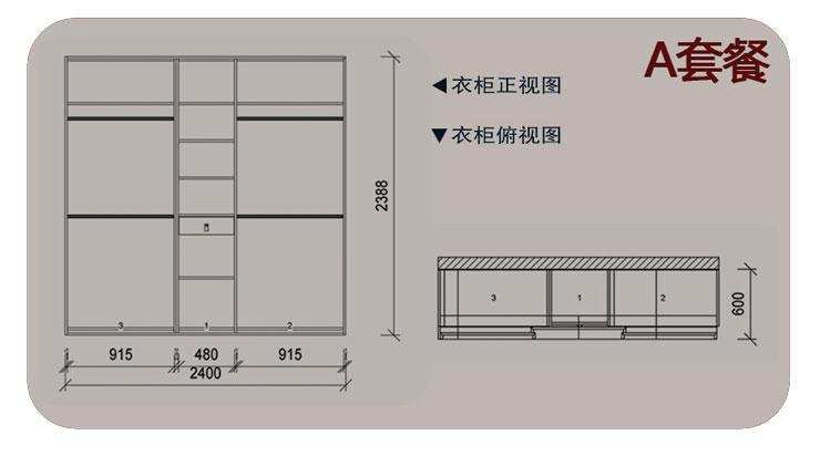 一米八衣柜内部设计图