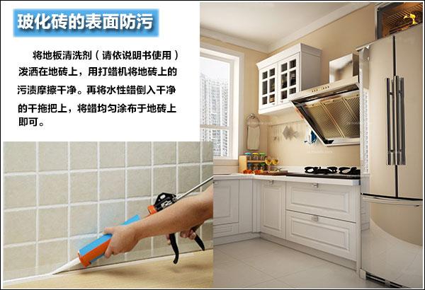 如何清洁厨房瓷砖;;