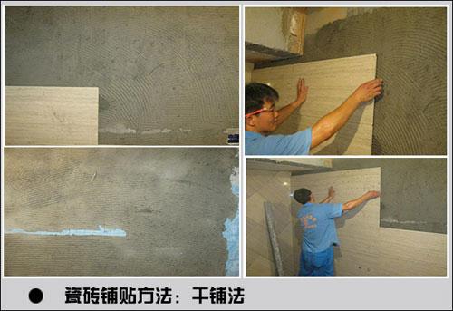 也是最常见的瓷砖铺贴法
