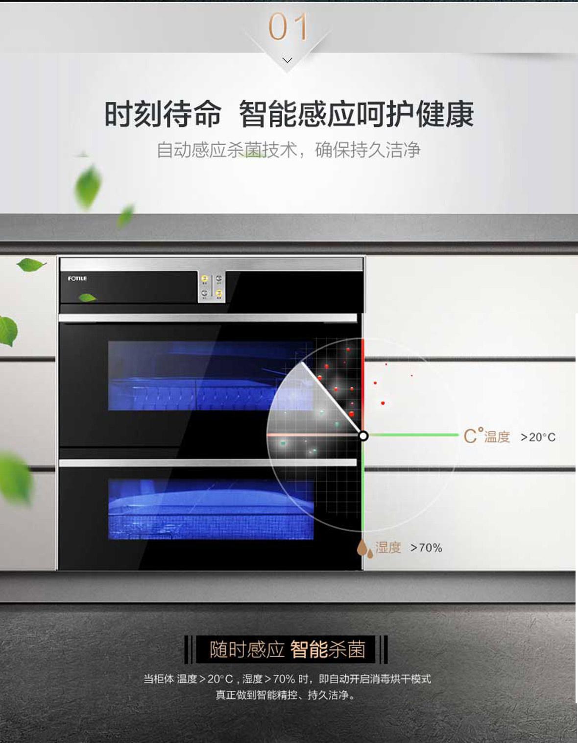 方太消毒柜 嵌入式 ZTD-100F-WH1型号 智能杀菌