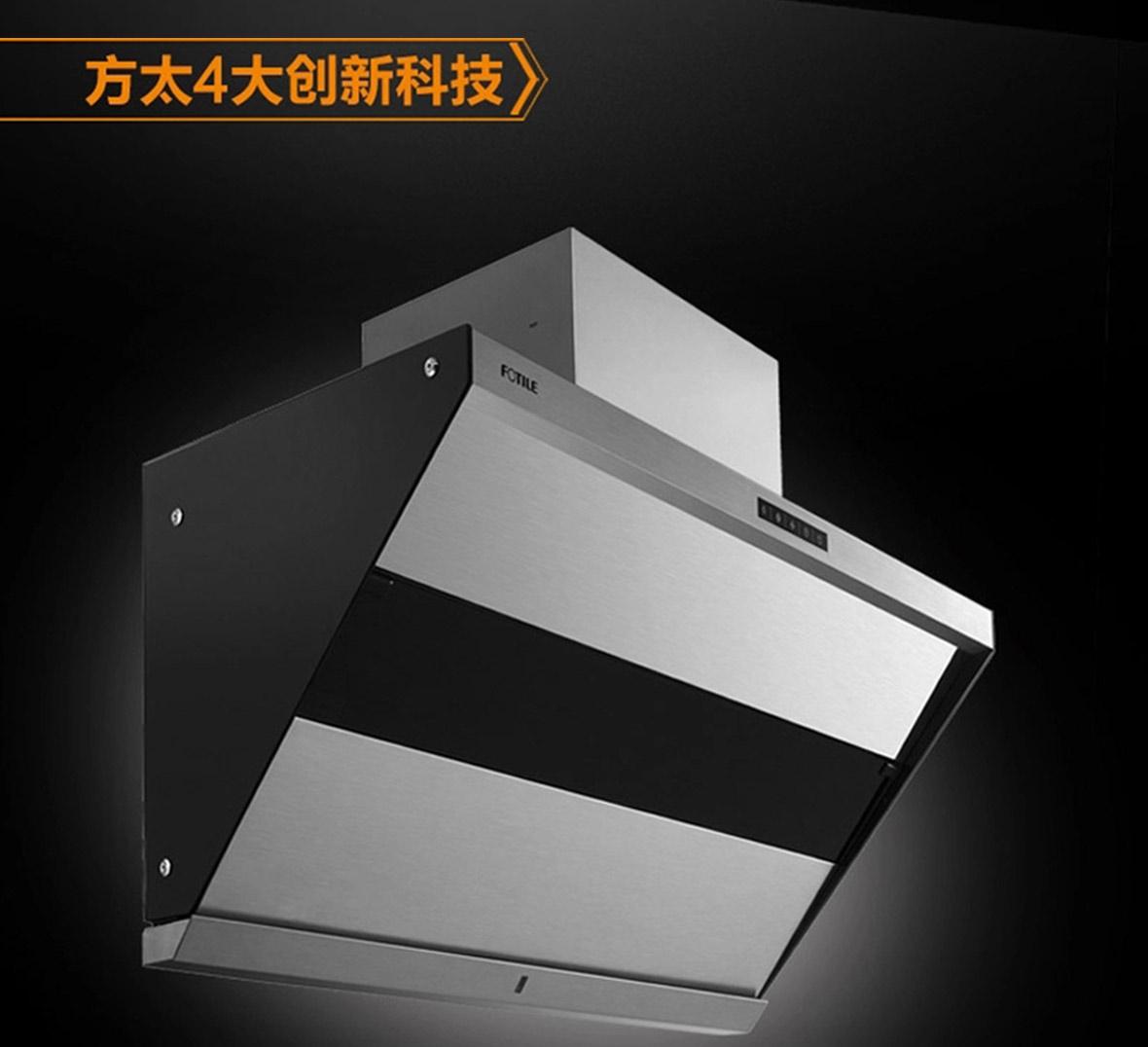 方太烟机 侧吸式 CXW-200-JQ03T型号 高端风魔方