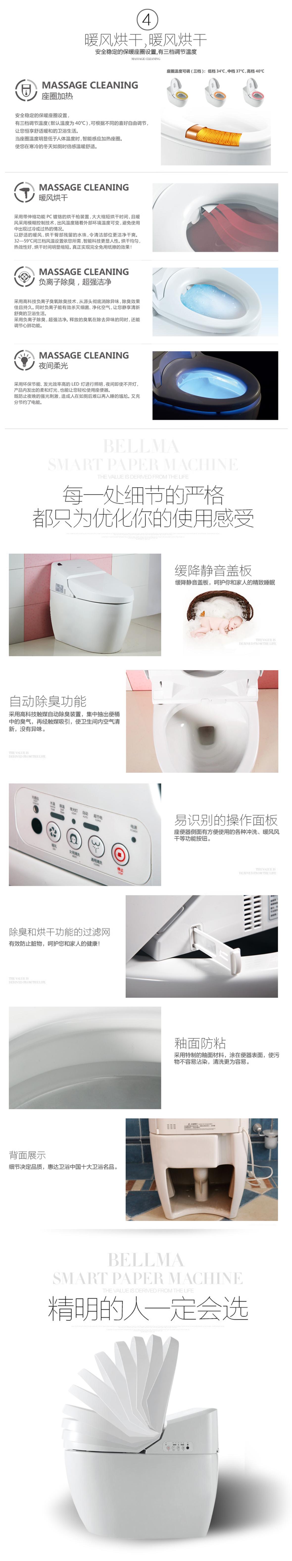 惠达卫浴 坐便器 智能坐便器 主机遥控 盖板加热系统