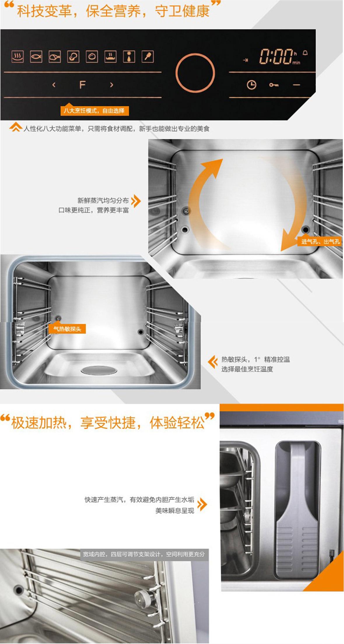 方太蒸箱 嵌入式 触摸式控制 下拉门 SCD26-C2S型号