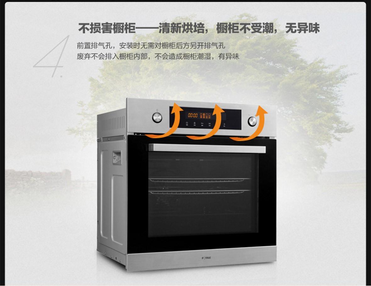 方太电烤箱 嵌入式 家用智能电烤炉 KQD50F-D1型号