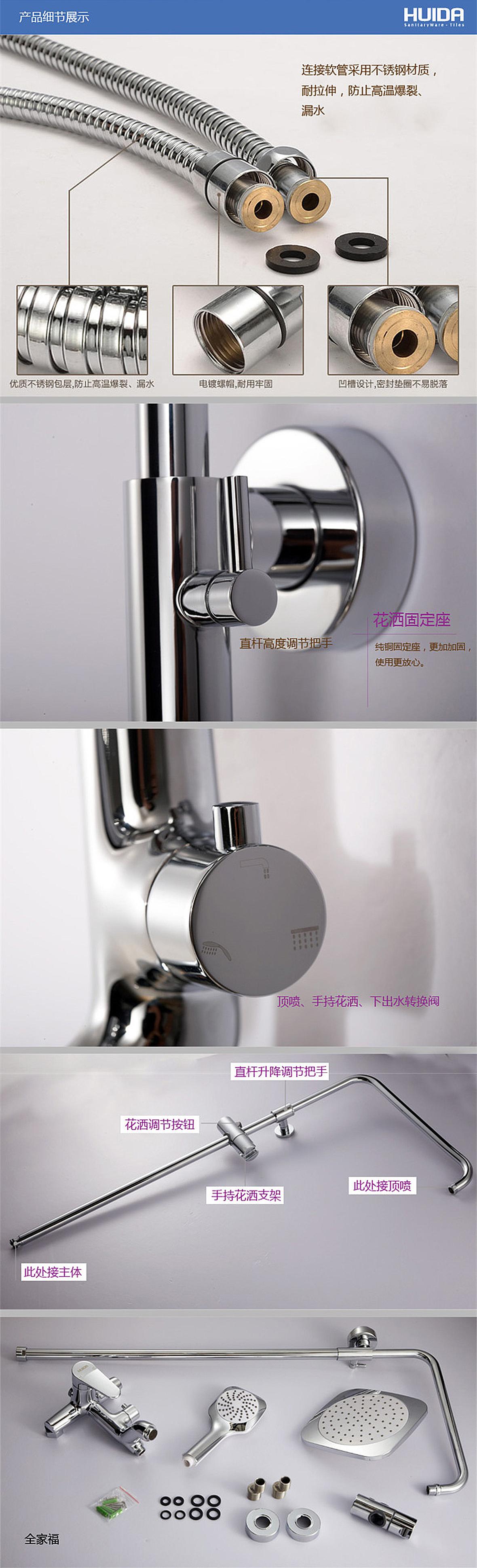 惠达卫浴 淋浴花洒 全铜结构淋浴器