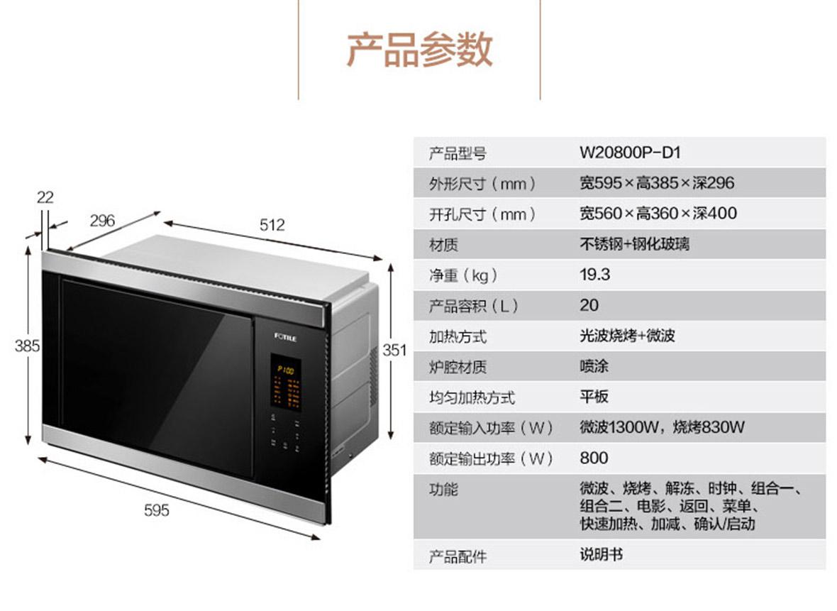 方太微波炉 家用嵌入式 W20800P-D1型号