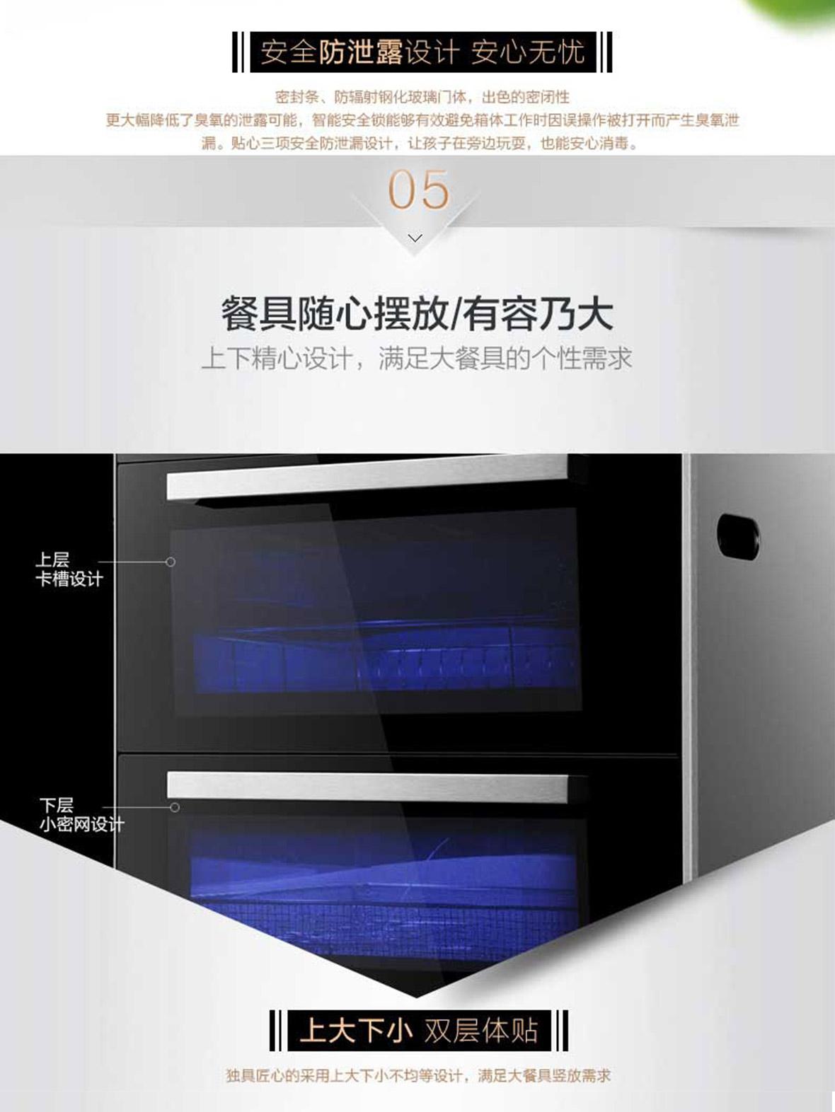 方太消毒柜 镶嵌式  ZTD-100F-WH2型号 紫外线消毒