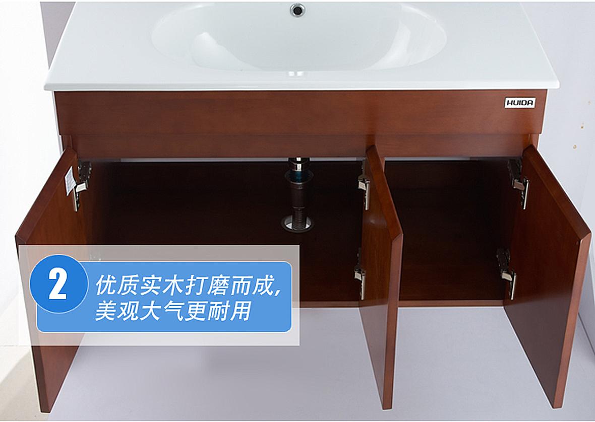惠达卫浴  实木浴室柜 陶瓷面盆