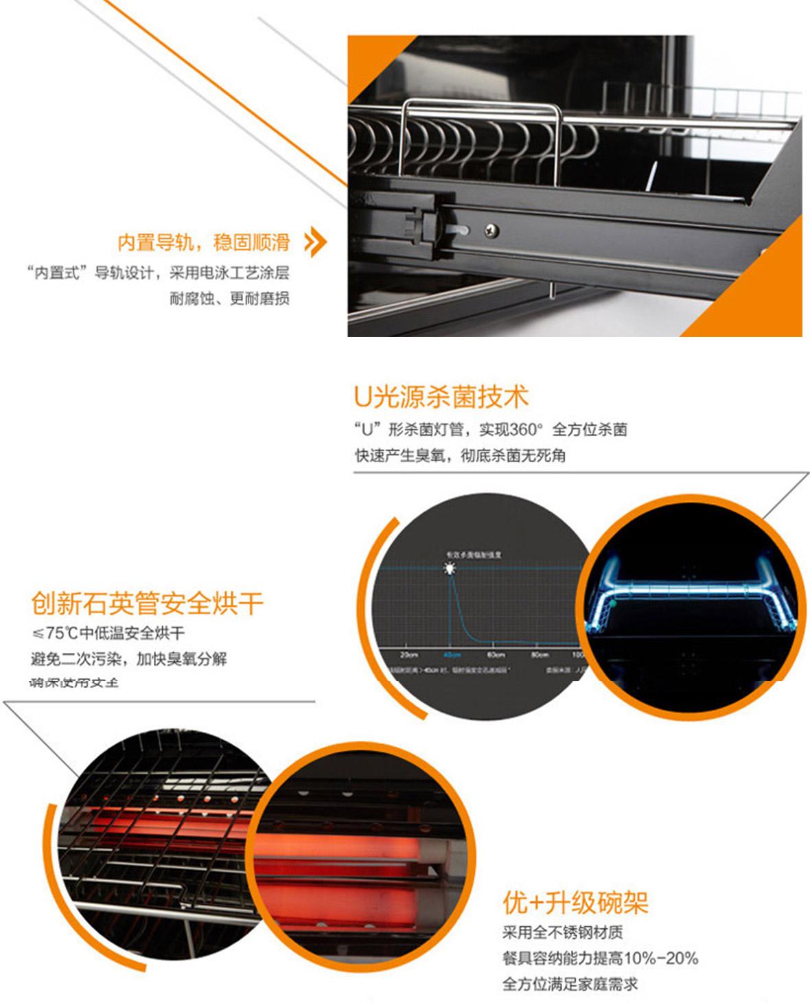 方太消毒柜 ZTD-100J-13型号 嵌入式消毒柜