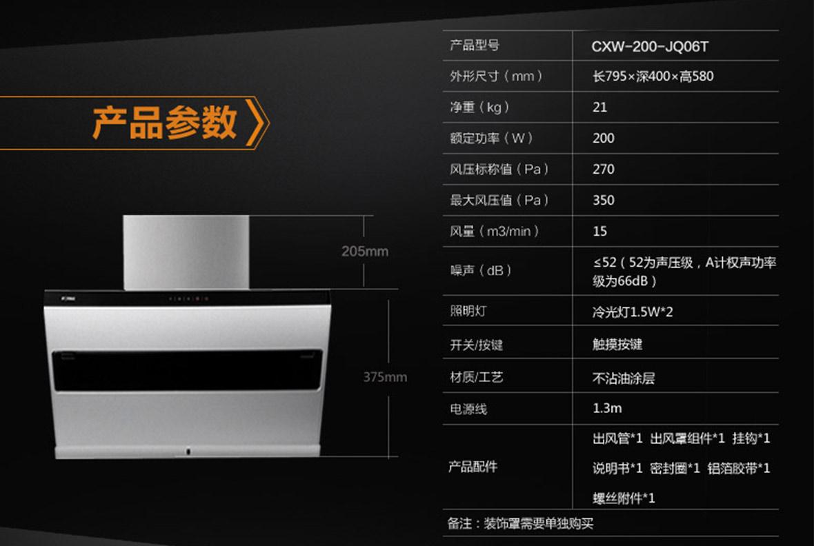 方太烟机  侧吸式 CXW-200-JQ06T型号 大吸力