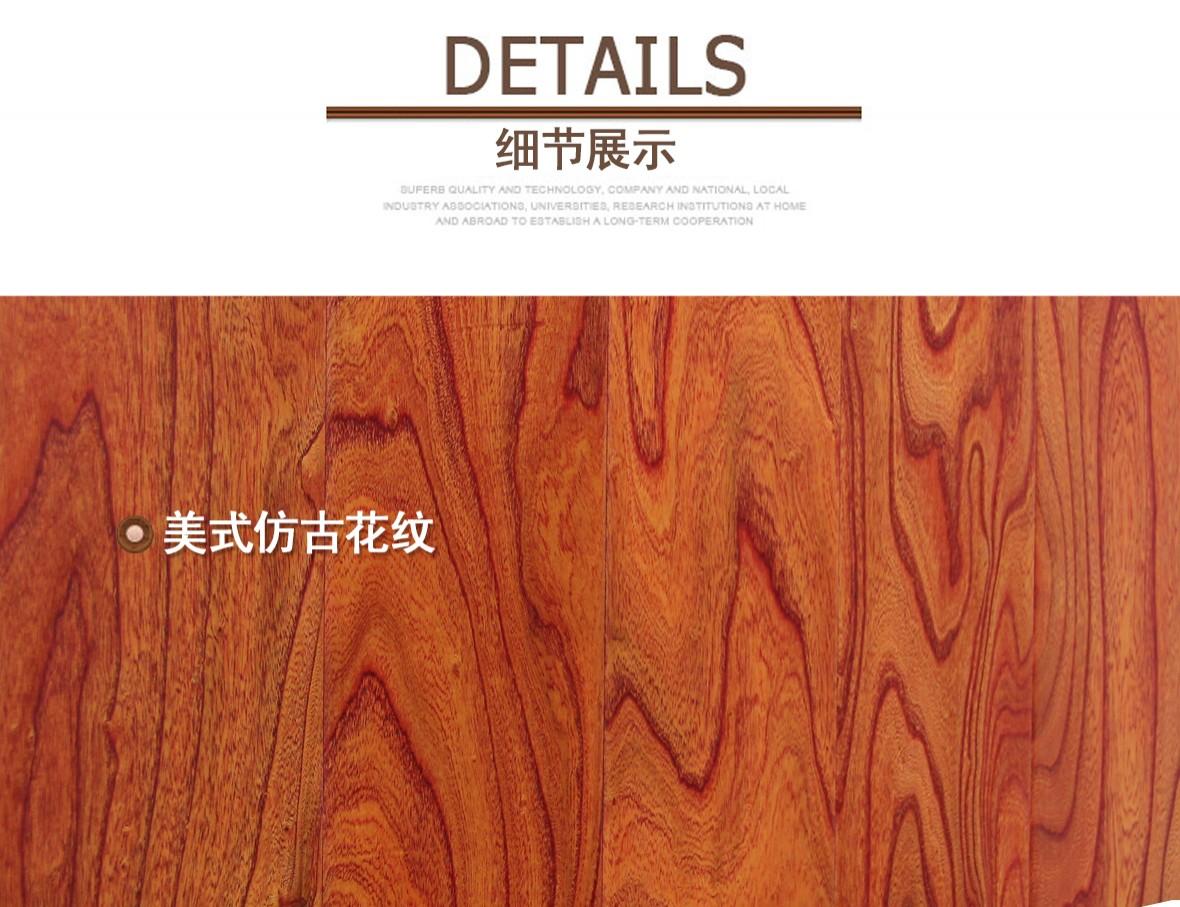 安信地板 多层实木地板 老榆木 樱桃木色 美式复古风格