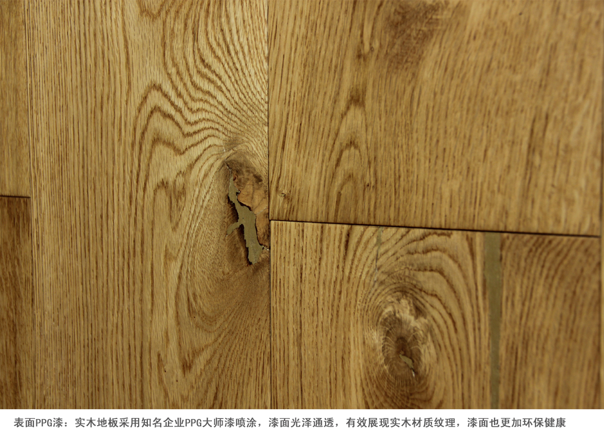 安信地板 三层实木复合地板 橡木 本意情怀 美式复古风格 适用于地暖