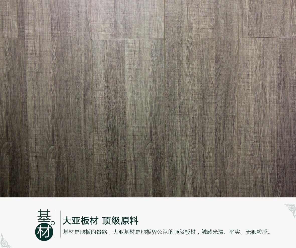 圣象地板 時尚灰調 pk7166型號 強化復合地板 大亞板材 適于地暖