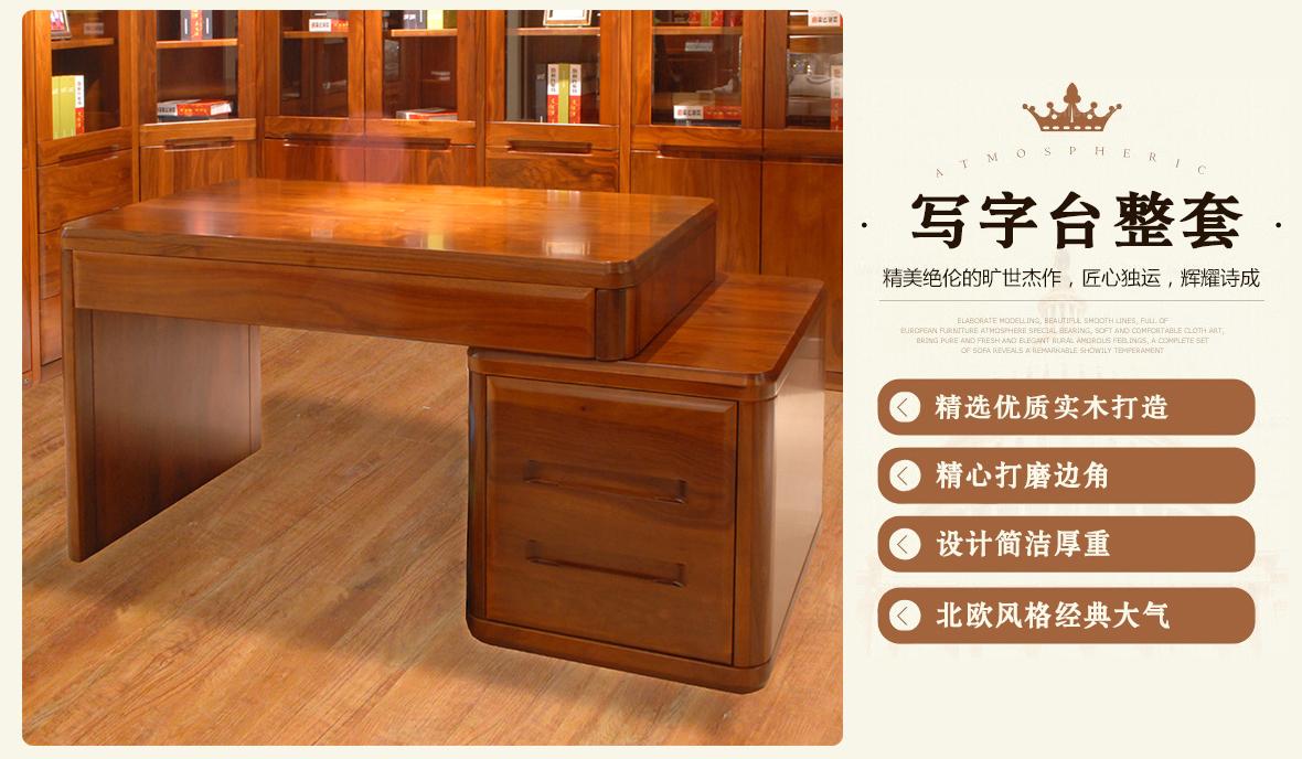 赖氏家具 胡桃木写字台(整套)lsg02型号 进口实木