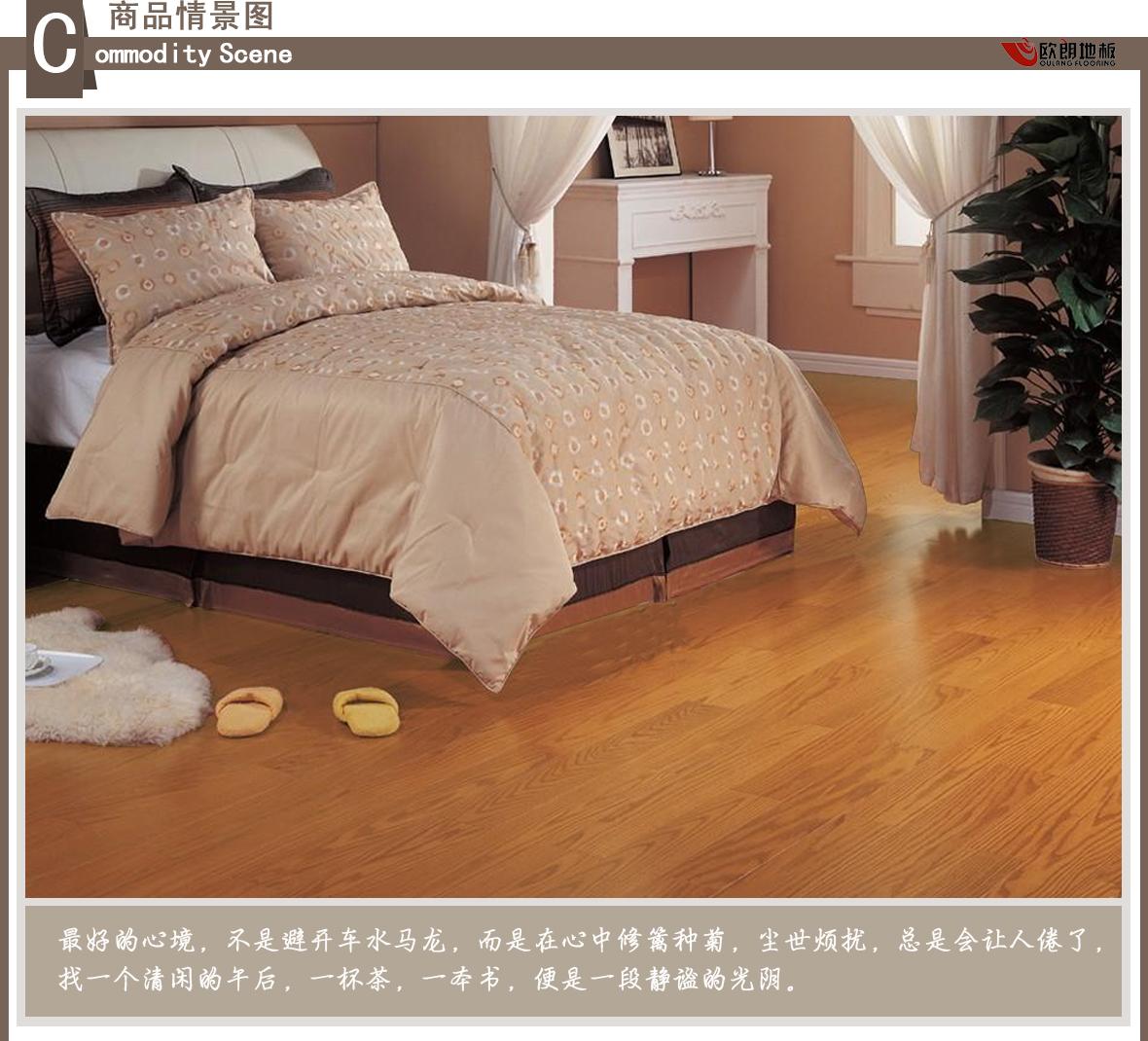 欧朗地板 PK2022-A型号 强化复合地板 密度板 适用于地暖,图片、价格、品牌、评测样样齐全!【蓝景商城正品行货,蓝景丽家大钟寺家居广场提货,北京地区配送,领券更优惠,线上线下同品同价,立即购买享受更多优惠哦!】