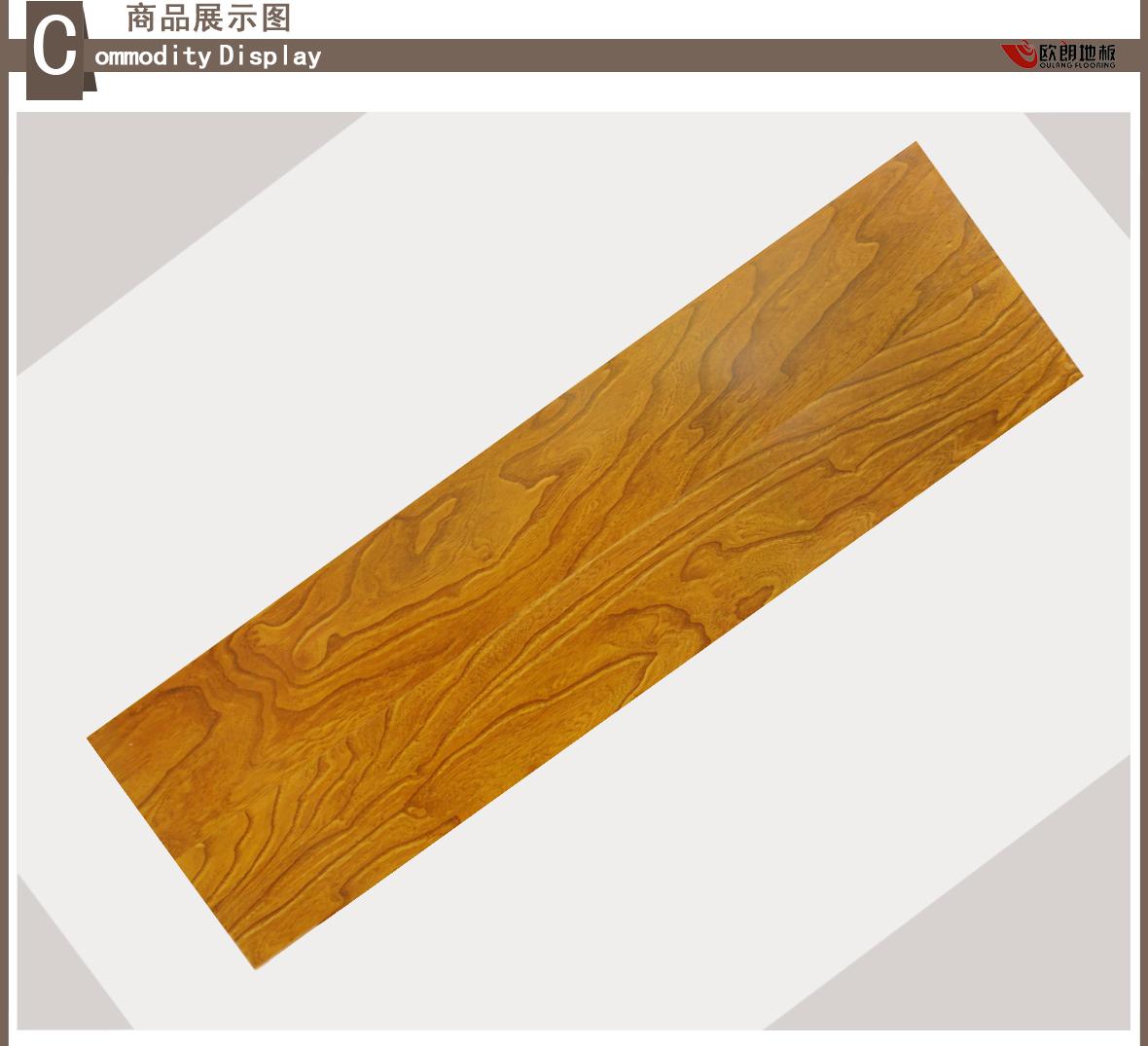 欧朗地板 GAG1116-A型号 强化复合地板 密度板 适用于地暖,图片、价格、品牌、评测样样齐全!【蓝景商城正品行货,蓝景丽家大钟寺家居广场提货,北京地区配送,领券更优惠,线上线下同品同价,立即购买享受更多优惠哦!】