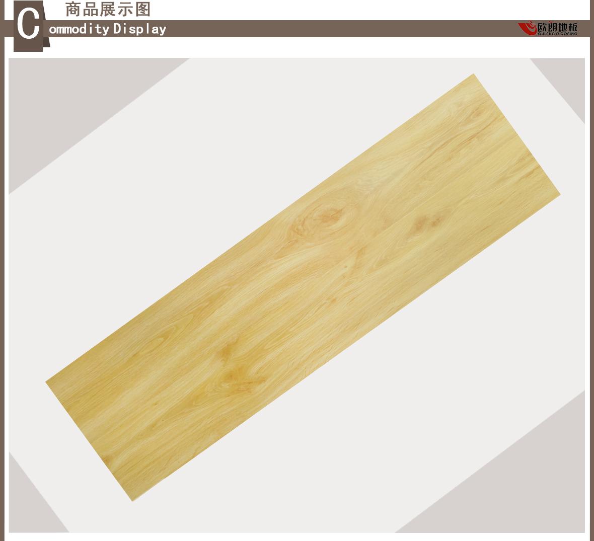 欧朗地板 GAG1119-A型号 强化复合地板 密度板 适用于地暖,图片、价格、品牌、评测样样齐全!【蓝景商城正品行货,蓝景丽家大钟寺家居广场提货,北京地区配送,领券更优惠,线上线下同品同价,立即购买享受更多优惠哦!】