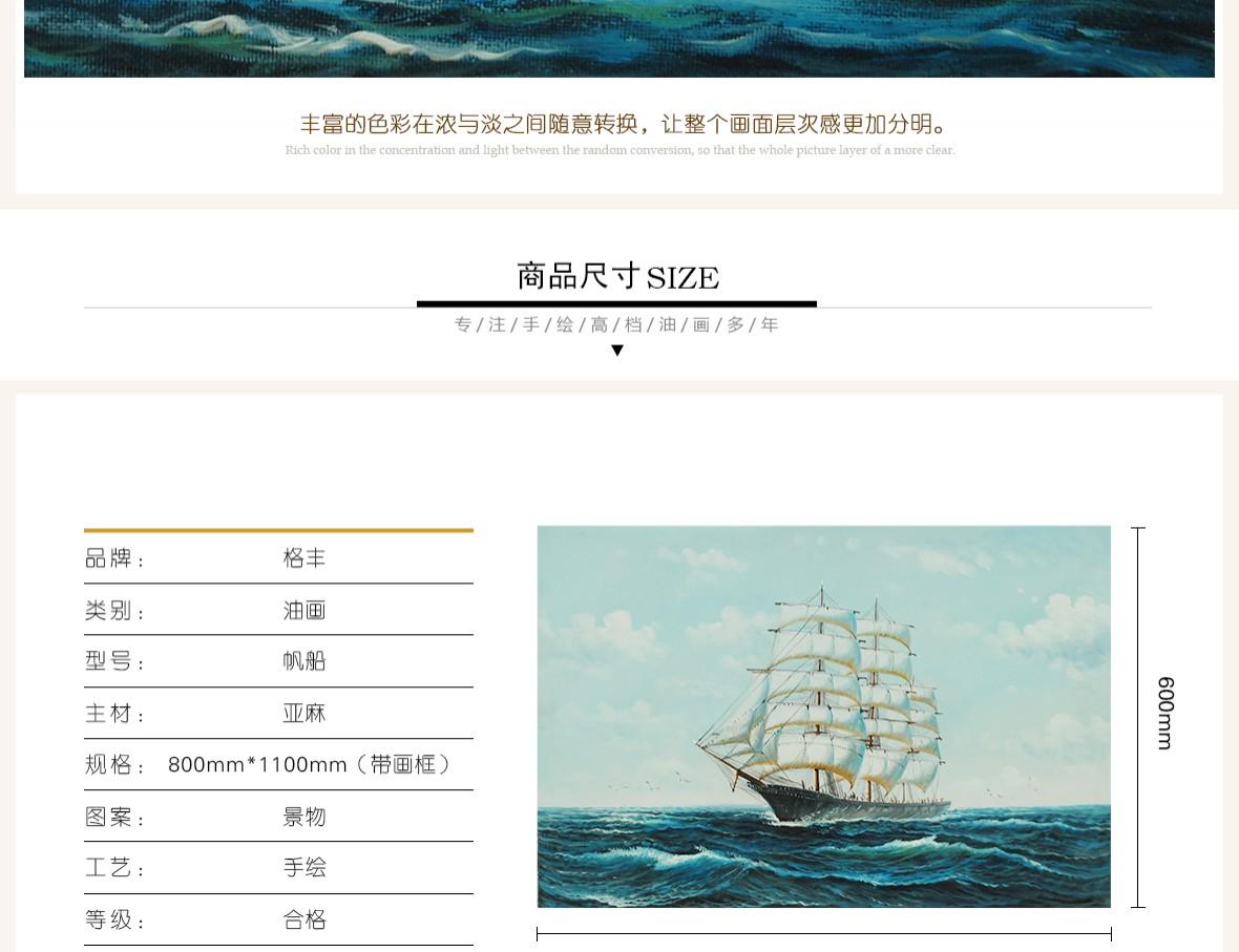 格丰画廊油画帆船布面油画商品尺寸