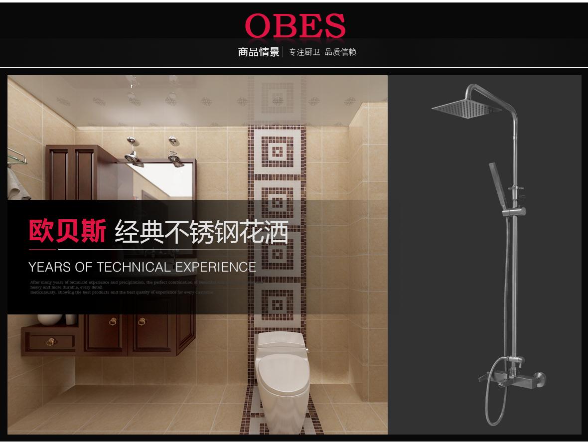 欧贝斯 OBS-922D型号 大喷头 花洒 高度可调节 不锈钢材质