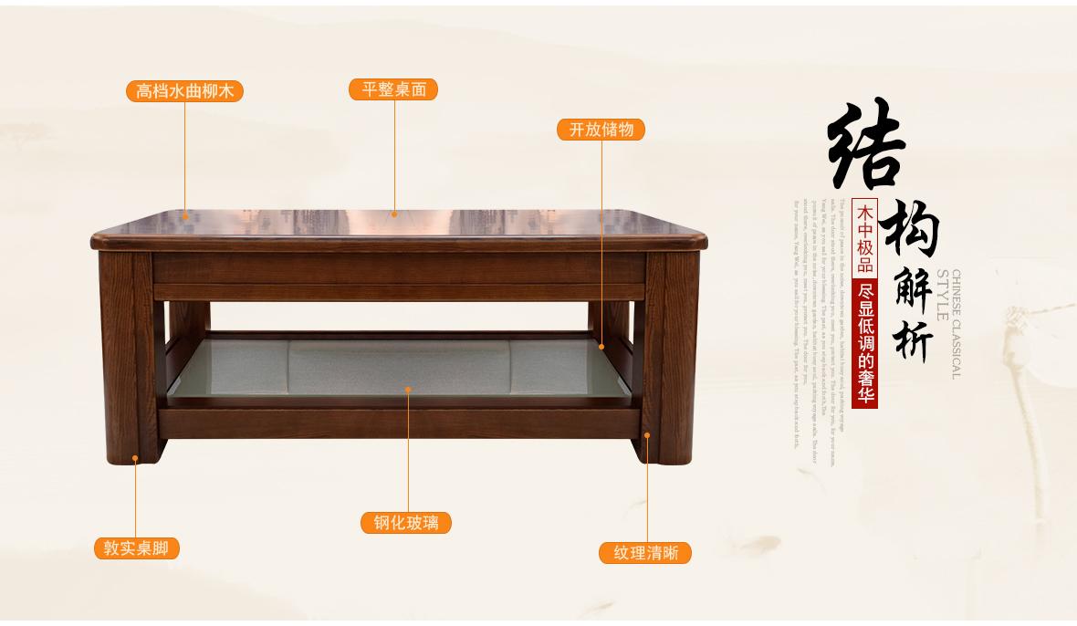 双叶家具 jc02c0b2型号 实木茶几 水曲柳材质 中式古典
