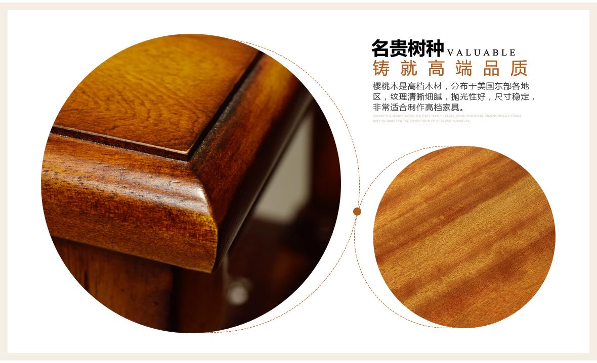 黎曼·艺术家 LM-A25型号实木床边柜 美国优质樱桃木 商品材质
