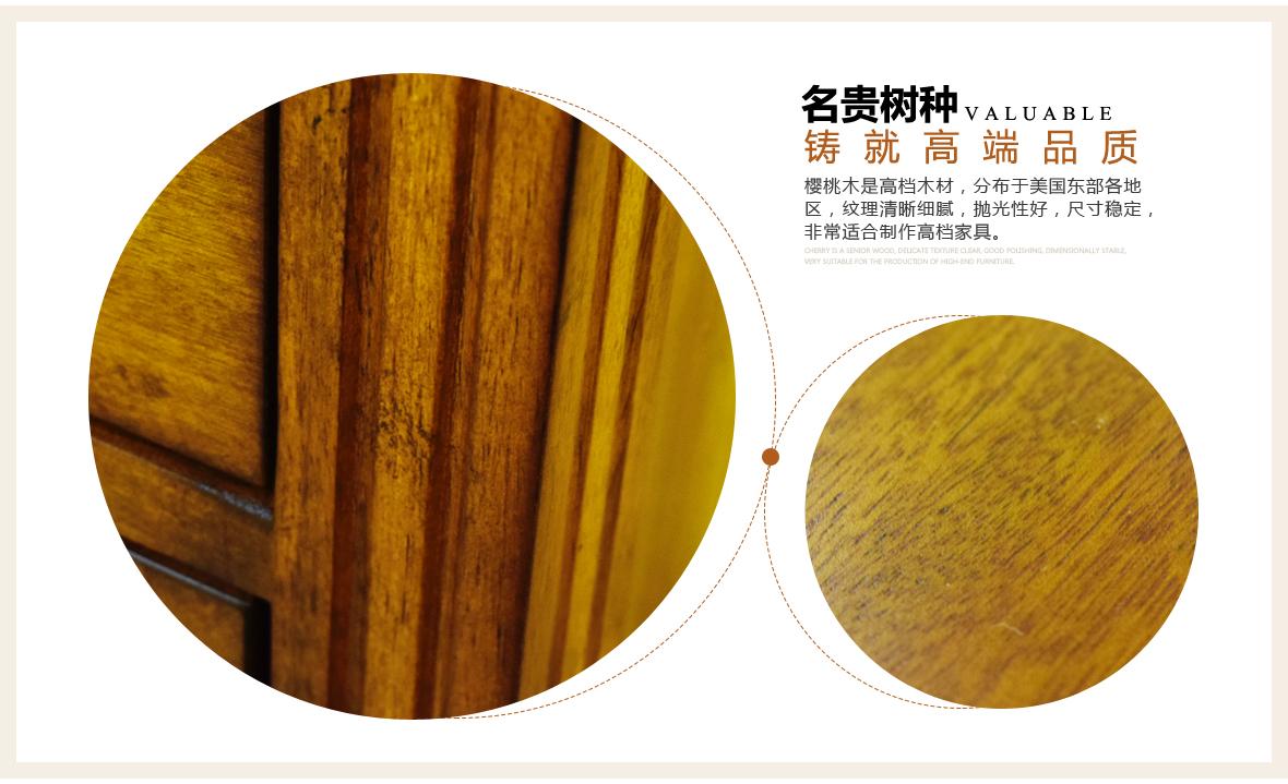 黎曼·艺术家 LM-A24型号实木床边柜 美国优质樱桃木 商品材质