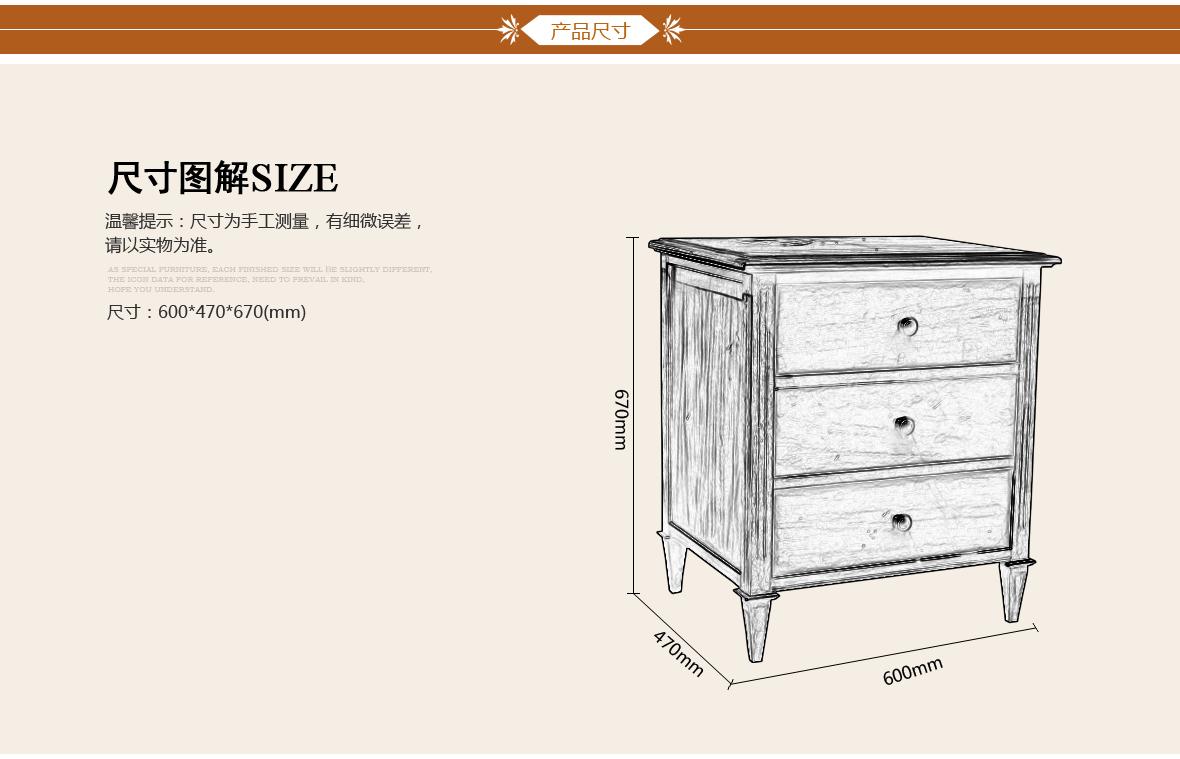 黎曼·艺术家 LM-A24型号实木床边柜 美国优质樱桃木 商品尺寸