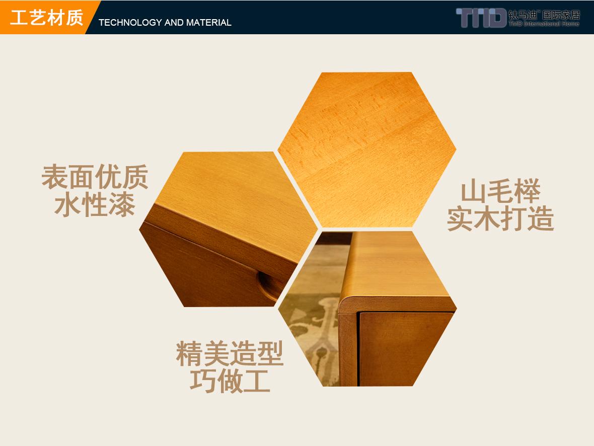钛马迪 长茶几130 TK50 山毛榉木实木茶几 实木家具 工艺材质