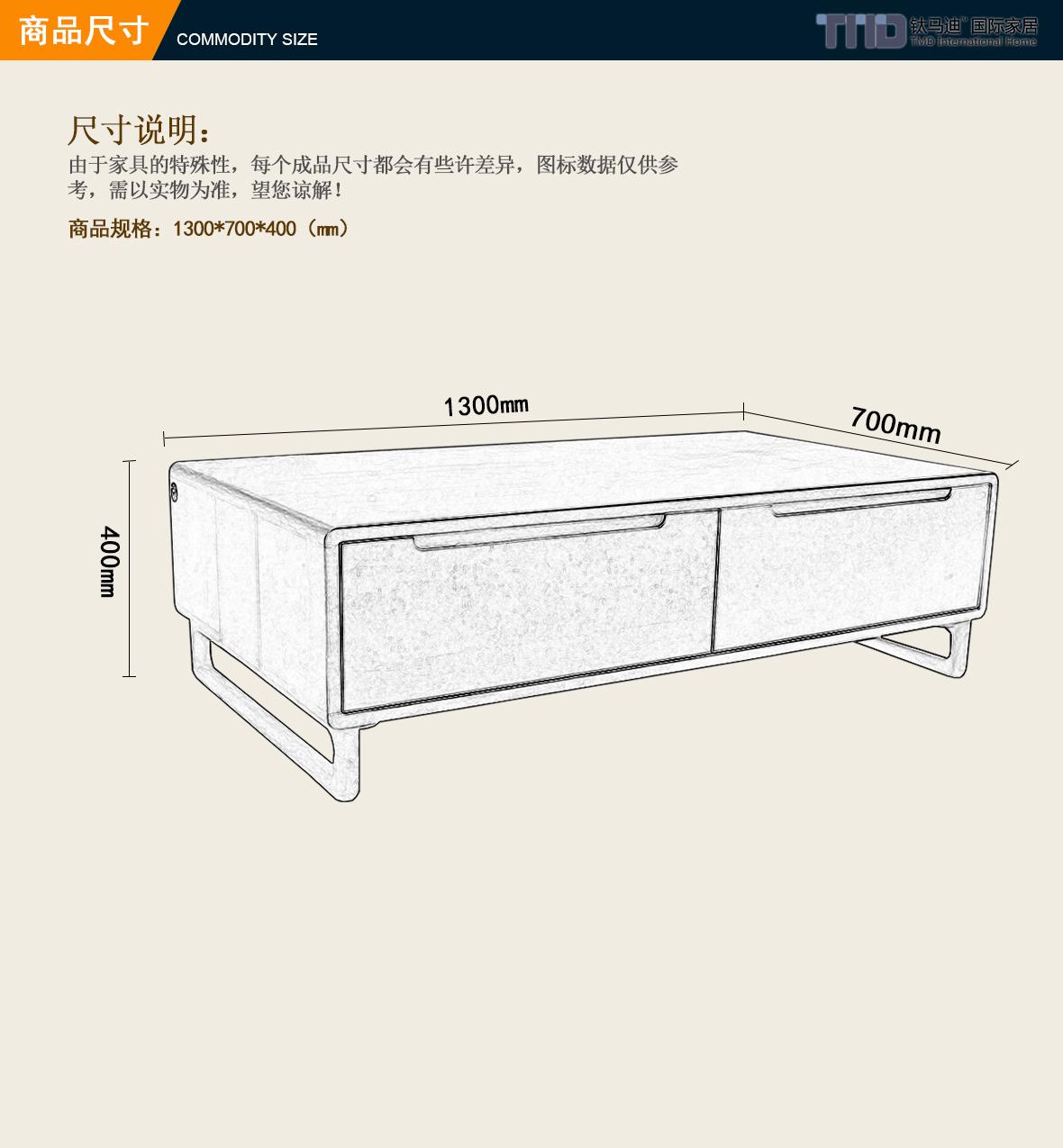 钛马迪 长茶几130 TK50 山毛榉木实木茶几 实木家具 尺寸