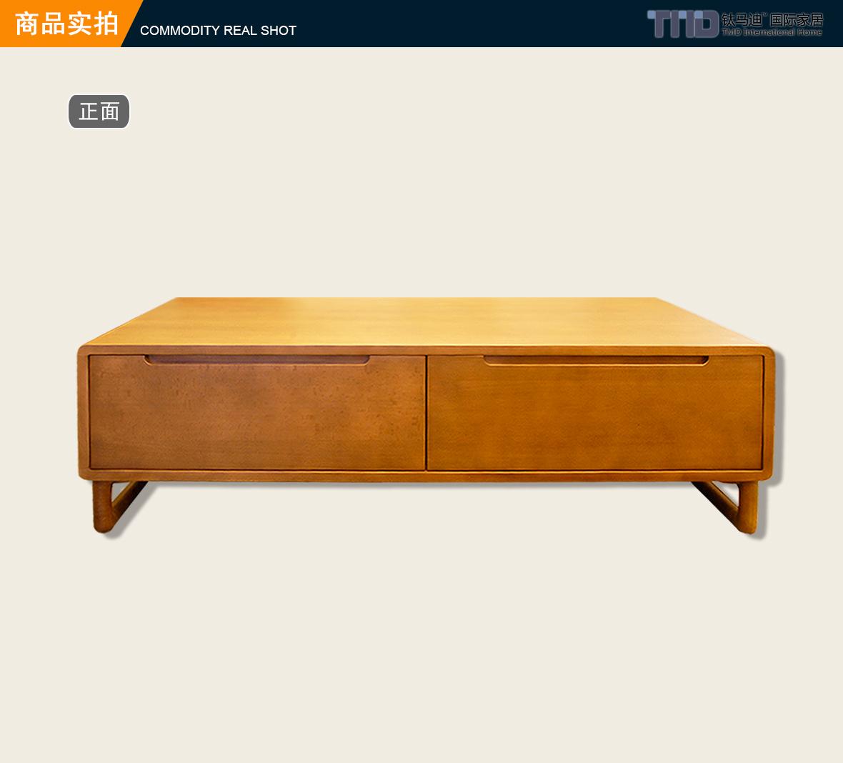 钛马迪 TK50型号长茶几 山毛榉木实木茶几 实木家具 实拍