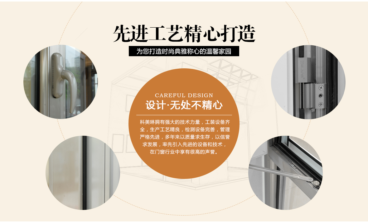 科美琳门窗 断桥铝60系列平开窗02 工艺展示