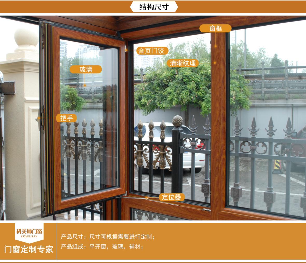 科美琳门窗 断桥铝平开窗03-玻璃房 结构展示