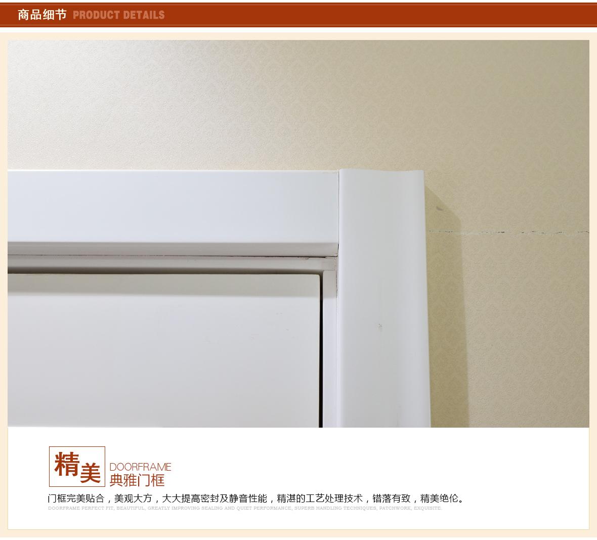 门之杰·美佳 MJ-023内右开室内门实木门 木门专属定制 细节