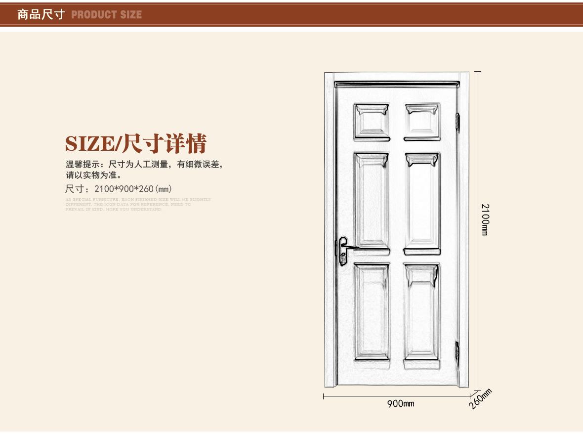 门之杰·美佳 MJ-023内右开室内门实木门 木门专属定制 尺寸