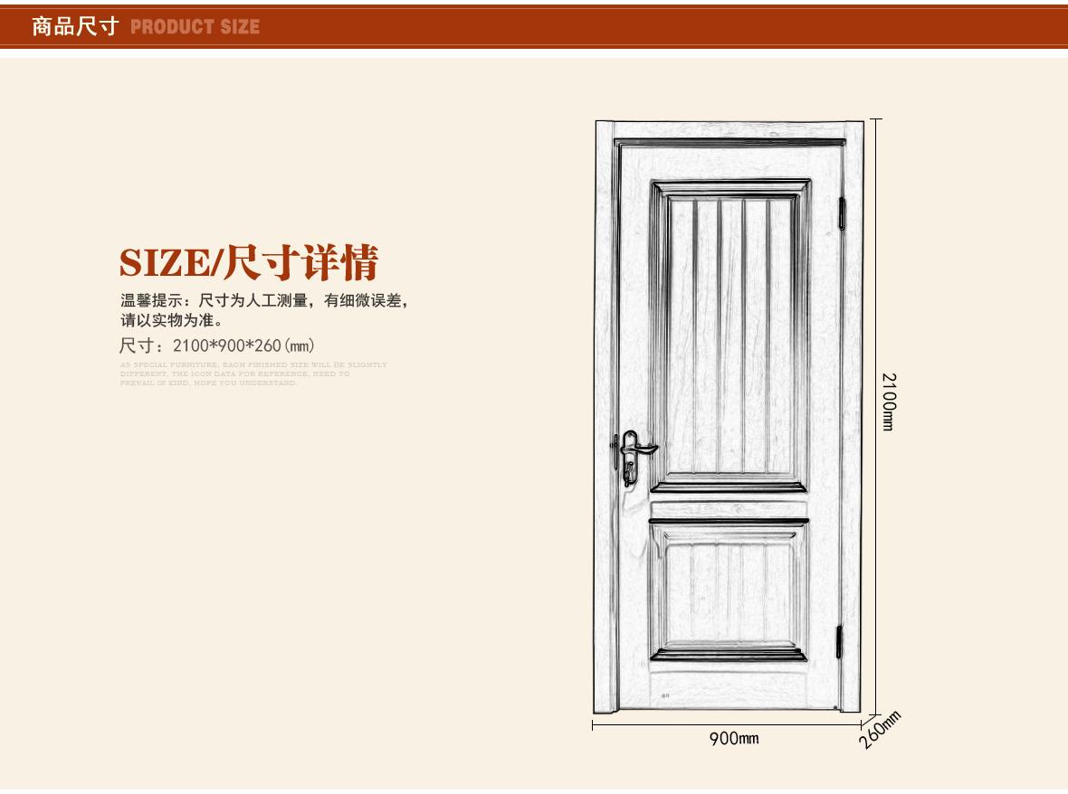 门之杰·美佳 图41内右开室内门实木复合门 木门专属定制 尺寸
