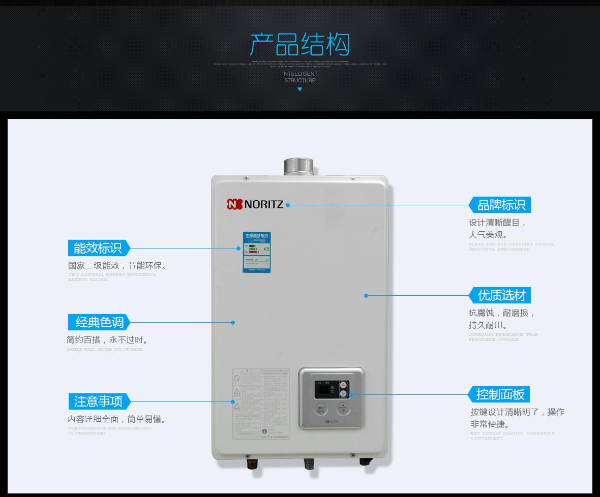 桑越海电器 NORITZ/能率GQ-1680AFEX热水器 结构展示