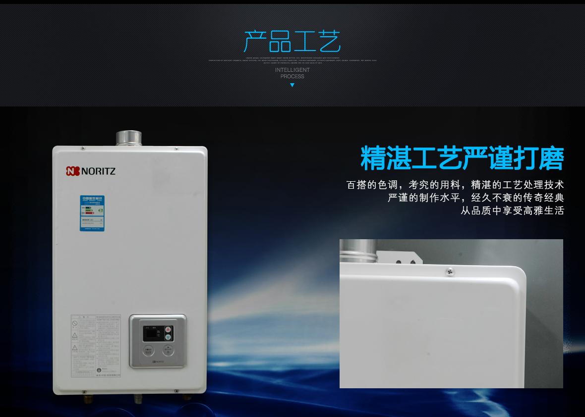 桑越海电器 NORITZ/能率GQ-1680AFEX热水器 工艺展示