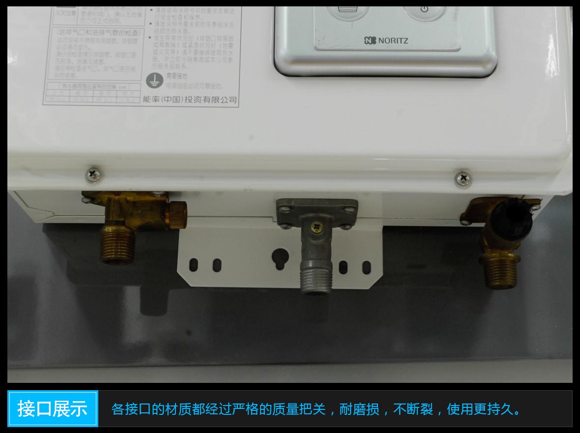桑越海电器 NORITZ/能率GQ-1680AFEX热水器 细节展示