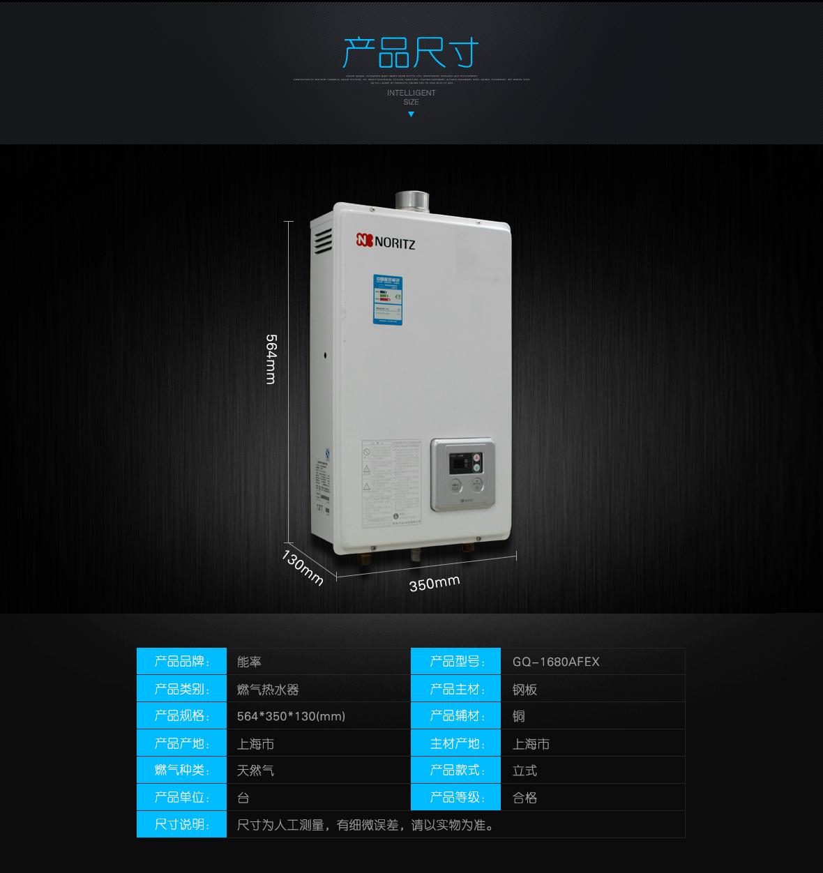 桑越海电器 NORITZ/能率GQ-1680AFEX热水器 规格尺寸