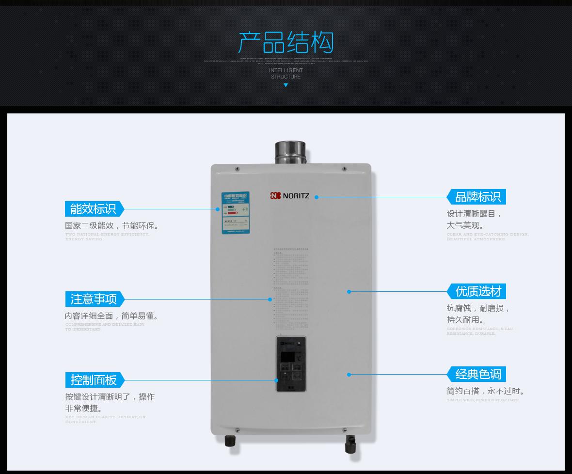 桑越海电器 NORITZ/能率GQ-11A2AFEX燃气热水器 结构展示