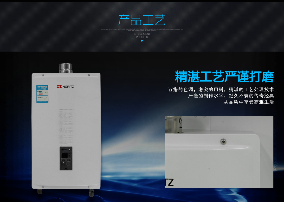 桑越海电器 NORITZ/能率GQ-11A2AFEX燃气热水器 工艺展示