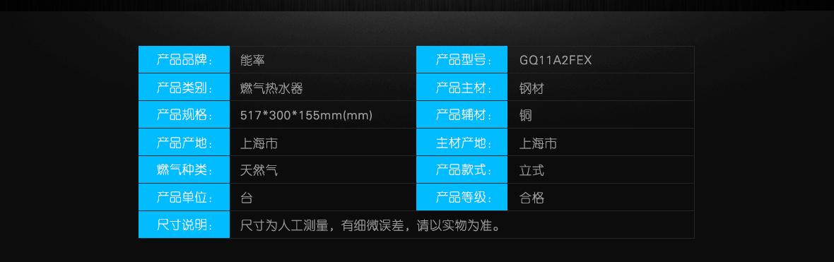 桑越海电器 NORITZ/能率GQ-11A2AFEX燃气热水器 商品参数