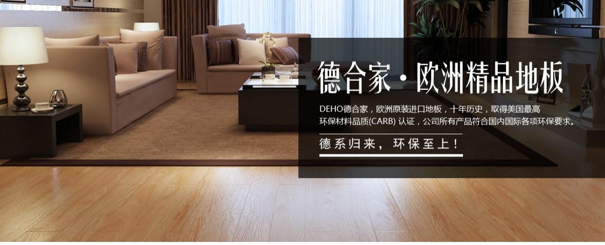 德合家地板 4288型号舒逸强化复合地板 广告