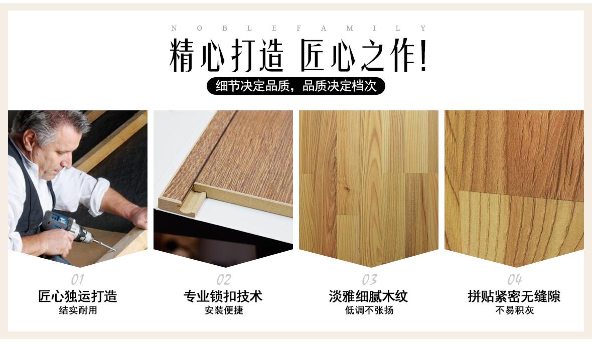 德合家地板 4288型号舒逸强化复合地板 工艺