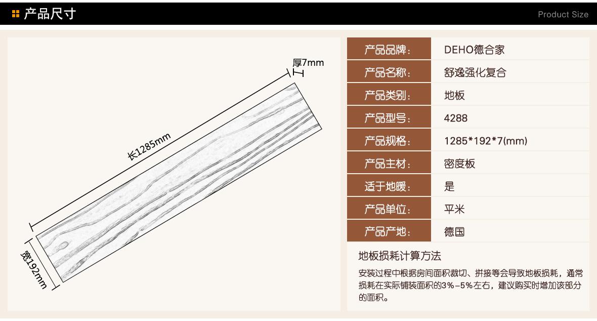 德合家地板 4288型号舒逸强化复合地板 尺寸