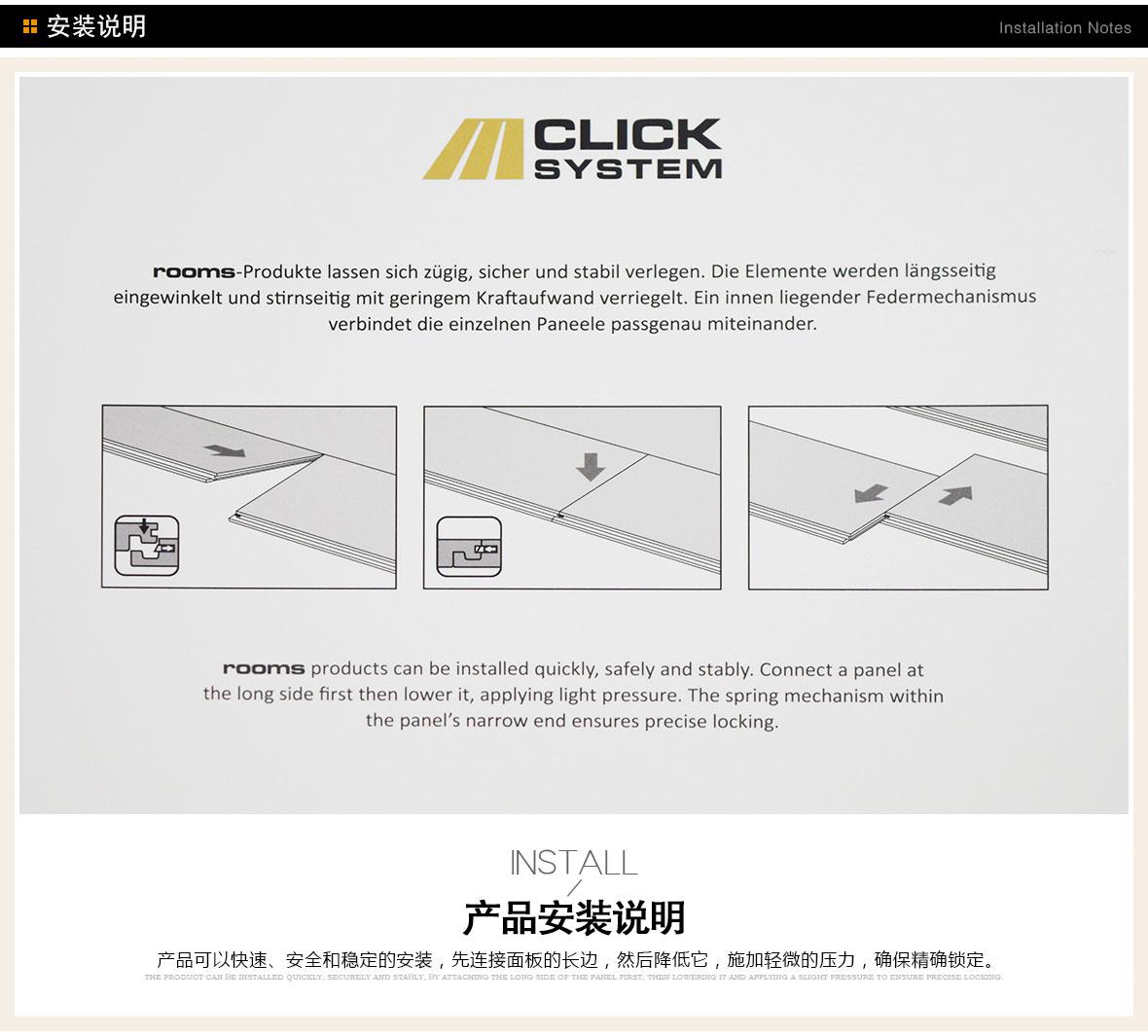 德合家地板 4288型号舒逸强化复合地板 安装说明