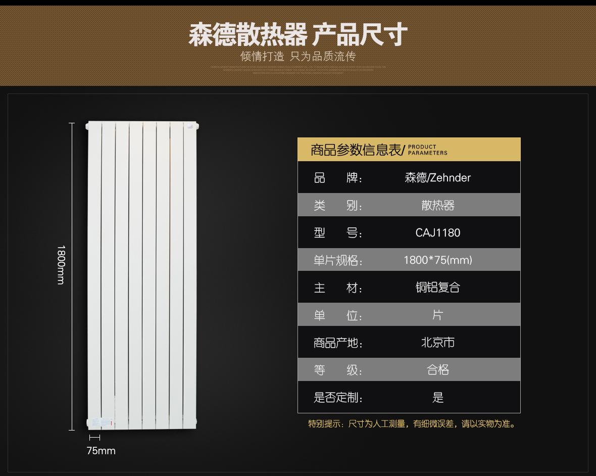 森德散热器 CAJ系列CAJ1180型号散热器 铜铝复合现代简约客厅暖气片,图片、价格、品牌、评测样样齐全!【蓝景商城正品行货,蓝景丽家大钟寺家居广场提货,北京地区配送,领券更优惠,线上线下同品同价,立即购买享受更多优惠哦!】