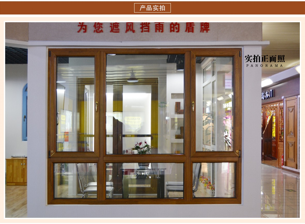 威盾门窗  WD-008型号uni-one系列倾平开窗   商品实拍