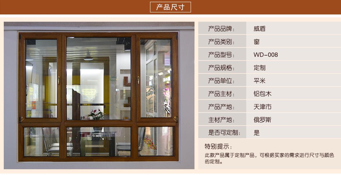 威盾门窗  WD-008型号uni-one系列倾平开窗   商品尺寸