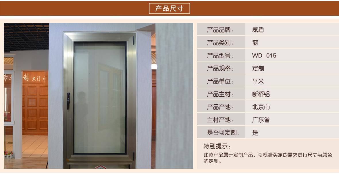 威盾门窗  WD-015型号断桥铝倾平开窗   商品尺寸